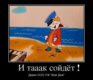 i-taaak-sojdyot